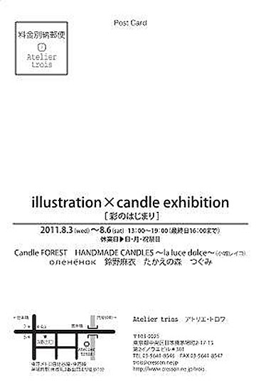 illustration×candle exhibition~ 彩のはじまり~